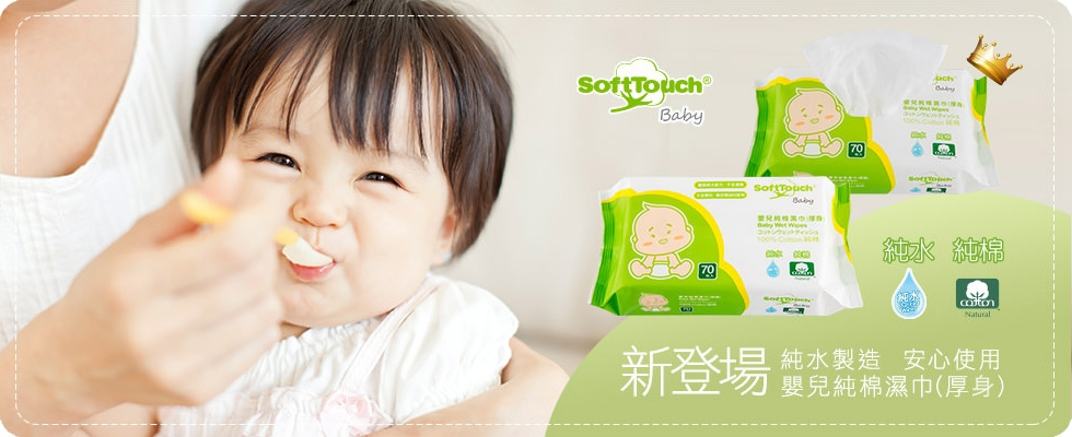 Softtouch Banner